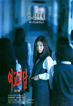 whispering corridors best korean horror movies