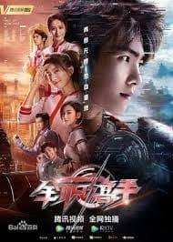 best chinese dramas - The King's Avatar 2019 Modern Sports Drama (Small)