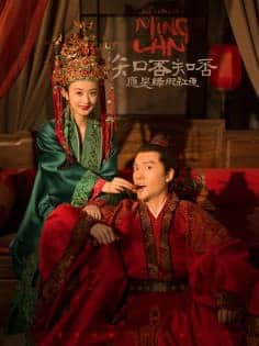 best chinese dramas - The Story of Ming Lan (Small)