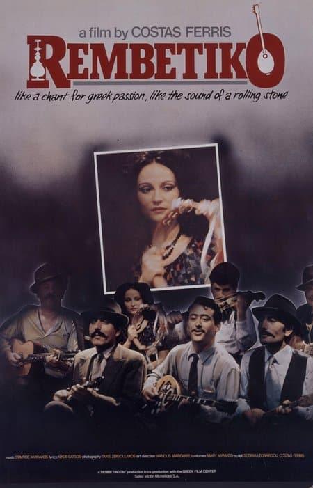 Rembetiko 1983 movies set in Greece - asiana circus