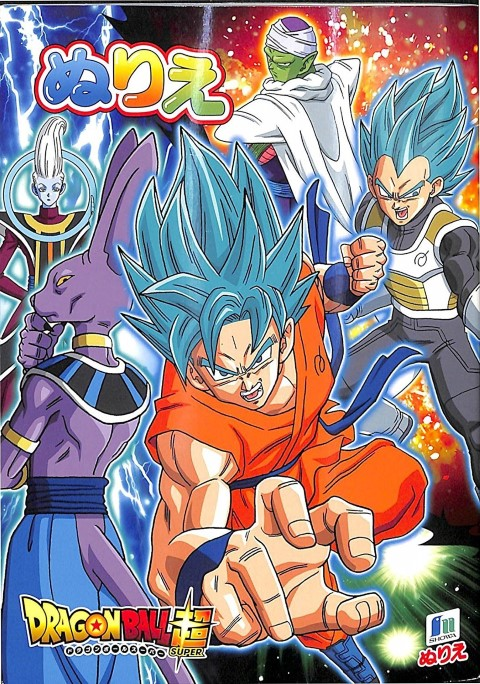 Dragon Ball Z Coloring Art Book Japanese Nurie Kids Study Education anime coloring book for adults (Small)