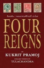 Four Reigns by Kukrit Pramoj, Thai Historical Fiction Book set in Thailand, Published 1953 (Small)