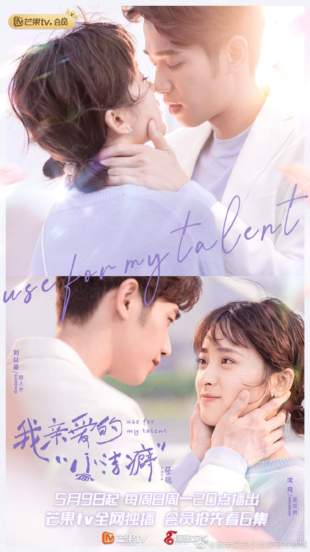 use me for my talent - new chinese dramas in 2021 poster